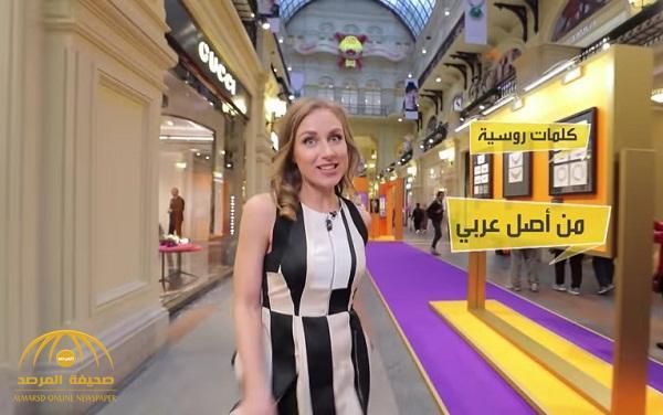 الروس أخذوها من العرب .. بالفيديو : تعرف على كلمات روسية أصلها عربي