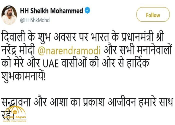 """لهذا السبب  غرد  الشيخ """"محمد بن راشد"""" باللغة الهندية على تويتر!"""