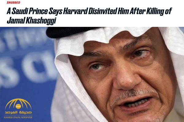 """جامعة """"هارفارد"""" تلغي محاضرة  لـ """"تركي الفيصل"""" .. والأمير يكشف السبب ويعلق على قرارها !"""