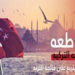 """مغردون يطلقون حملة لمقاطعة السياحة في تركيا  .. و""""الهشتاق"""" يتصدر الترند العالمي على تويتر"""