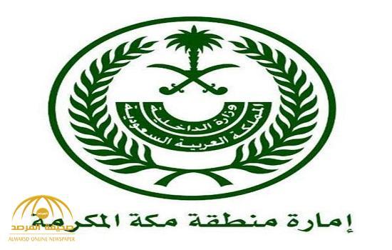 إمارة مكة تعلن تعليق الدراسة غدا الأحد في 4 محافظات بسبب التقلبات الجوية