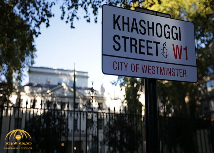 """حقيقة تغيير """"لندن"""" اسم الشارع الذي تقع فيه السفارة السعودية إلى """"شارع جمال خاشقجي""""!"""