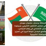 لماذا تحتفي السعودية باليوم الوطني العُماني الـ 48 ؟