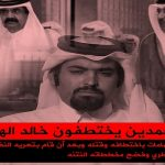 """أنباء عن  اختطاف المعارض القطري """" خالد الهيل """" وترحيله للدوحة"""