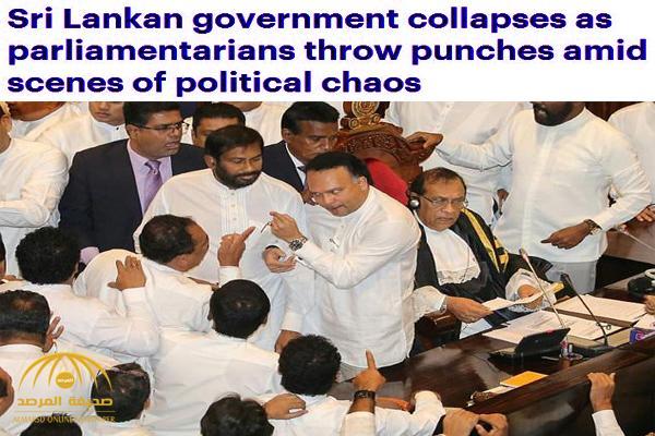 شاهد: اندلاع معركة داخل البرلمان السريلانكي وتبادل اللكمات بين أعضائه بعد هذا القرار !