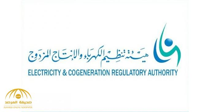"""""""هيئة تنظيم الكهرباء"""" تكشف عن 9 تعديلات جديدة لإيصال الخدمة للمنشآت والأفراد"""