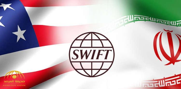 """ماذا يعني قطع """"سويفت"""" عن إيران ؟"""