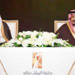 بالصور والفيديو: خادم الحرمين يرعى حفل تكريم الفائزين بجائزة الملك خالد