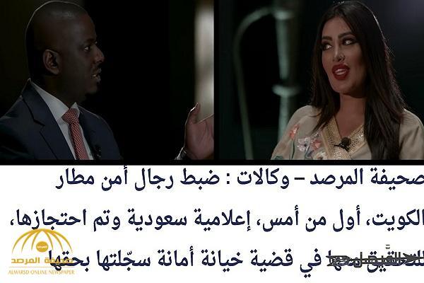 """أول تعليق  لـ""""روزانا اليامي"""" على خبر منشور في """"المرصد"""" بشأن القبض على إعلامية سعودية في مطار الكويت!"""