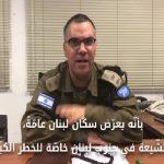 """شاهد: المتحدث باسم الجيش الإسرائيلي  يحذر اللبنانيين من """"حزب الله"""" ويذكرهم بمثل عربي قديم ونص من القرآن!"""