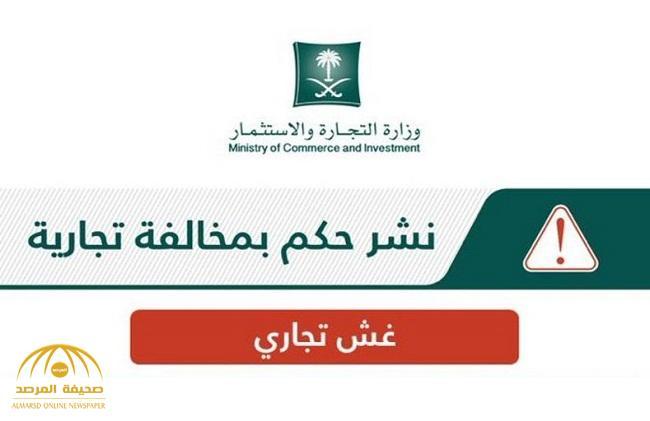 """""""التجارة"""" تشهِّر بشركة  """"أحمد محمد السيف وأولاده"""" بتهمة الغش وتصدر بحقه عقوبتين!"""