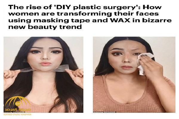 ترجمة حصرية : شاهد .. طفرة في عالم التجميل للمرأة بدون جراحة  فقط شمع وأشرطة لاصقة