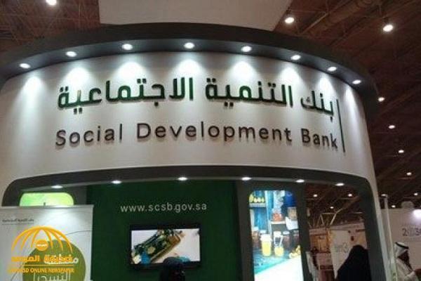 """""""دون فوائد أو رسوم"""".. تفاصيل التمويل المقدم من """"بنك التنمية"""" بقيمة 60 ألف ريال!"""
