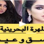 """شاهد.. ردة فعل المهرة البحرينية على اتهامها بـ """" البذخ والفسق""""!"""