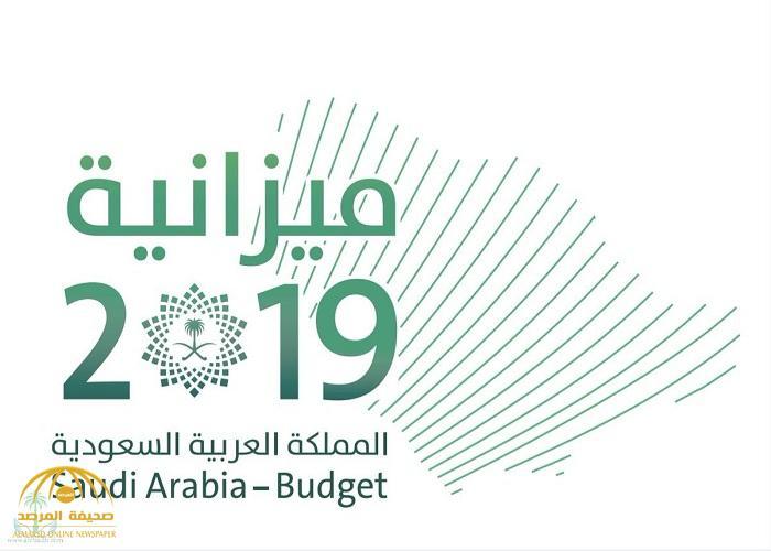 مجلس الوزراء يعلن الميزانية العامة للدولة اليوم!