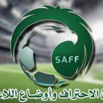 لجنة الاحتراف تصدر بيانًا مفصلاً بشأن تسجيل اللاعب المحترف بوثيقة جواز السفر السعودي