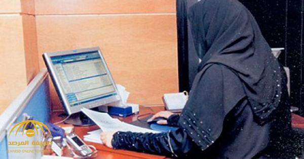 """تفاصيل تعويض موظفة سعودية بعد فصلها تعسفيًا من إحدى الشركات بـ""""جدة""""!"""