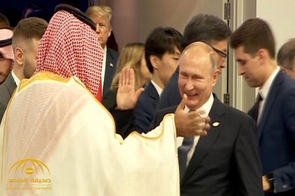 روسيا تعلق على المصافحة الحارة بين ولي العهد وبوتين! -فيديو