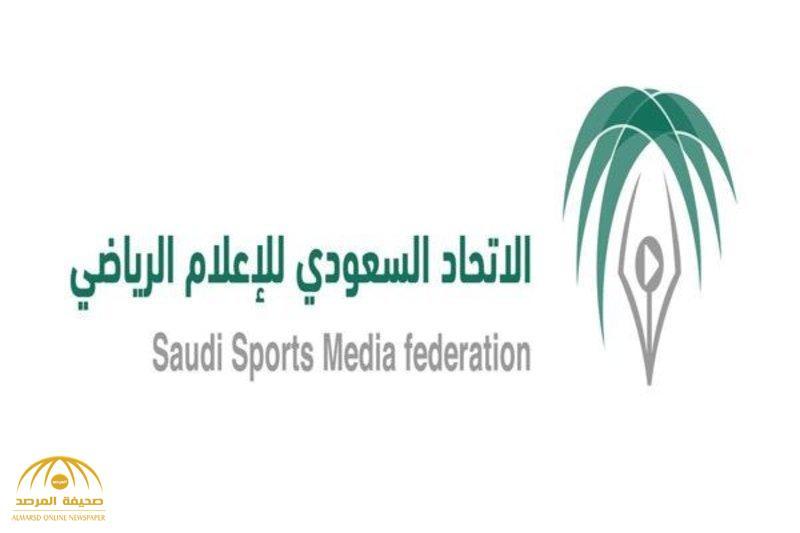 اتحاد الإعلام الرياضي يوقف ويحيل ٤ إعلاميين للجنة المخالفات الإعلامية .. ويتخذ قرارات تجاه برنامجين رياضيين