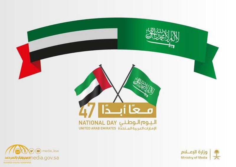 وزارة الإعلام السعودية تحتفل باليوم الوطني الإماراتي الـ 47 بمشاركة مجموعة من الفنانين