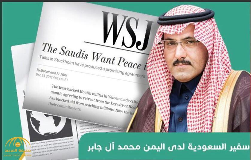 """السفير """" آل جابر"""" يكشف سبب قبول الحوثي بالتفاوض.. ويعلق على """"التحدي """" المتبقي في اليمن!"""