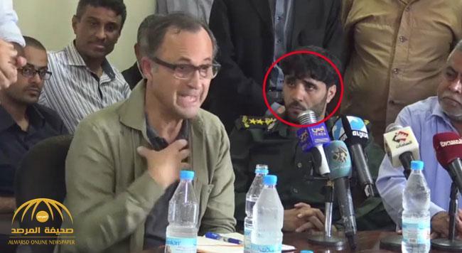حارس الحوثي الشخصي  المطلوب للتحالف العربي  يظهر فجأة  في مؤتمر صحفي بجانب المبعوث الأممي