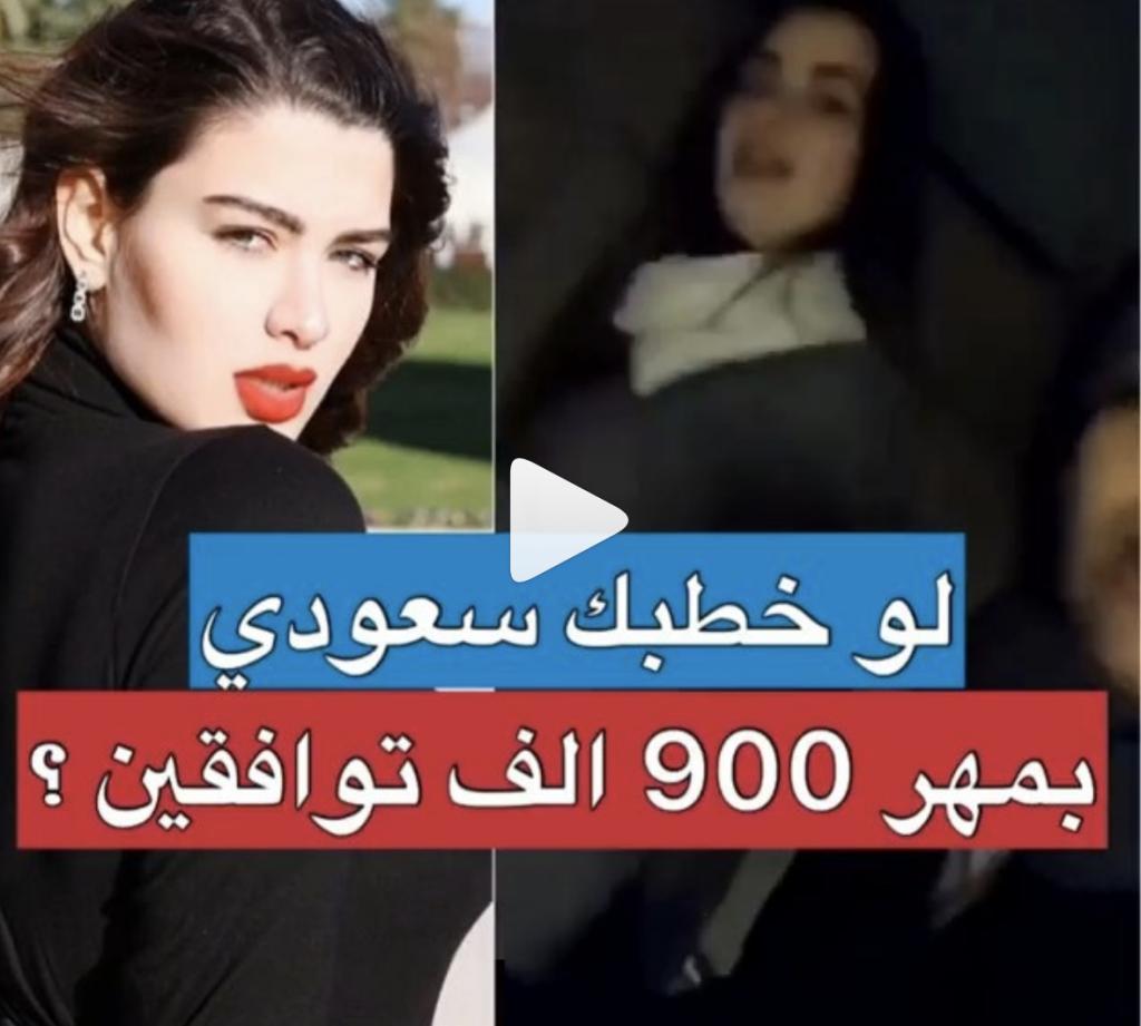 """شاهد: كيف علقت الكويتية  """"روان حسين"""" على سؤال : لو خطبك سعودي وقدم لك مهر 900 ألف .. توافقين؟"""