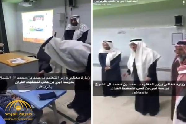بالفيديو: وزير التعليم الجديد لطلابتحفيظ القرآن: «معنى التفاؤل أن نشوف وجوه زيكم»!