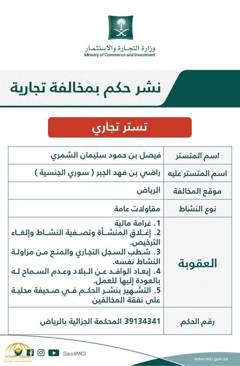 تفاصيل التشهير بصاحب مقاولات متستر في الرياض وخمس عقوبات صارمة بحقه صحيفة المرصد