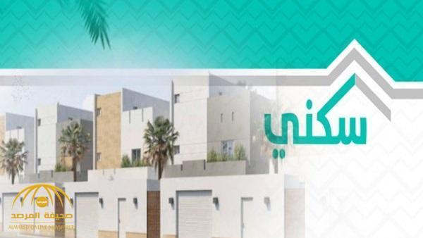 """الإسكان تعلن عن تسهيلات جديدة للمواطنين الراغبين في الاستفادة من برنامج """"سكني"""""""