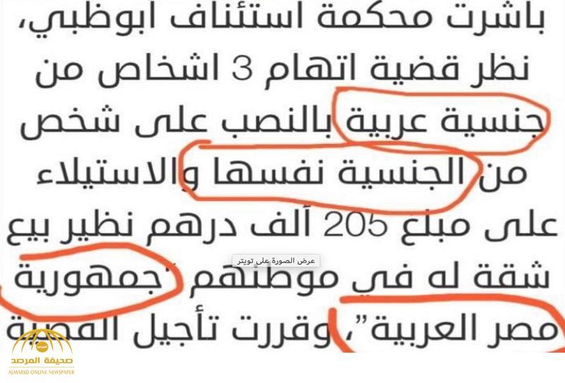 """خبر منشور عن قضية """"نصب"""" في صحيفة إماراتية شهيرة يثير سخرية مواقع التواصل !"""