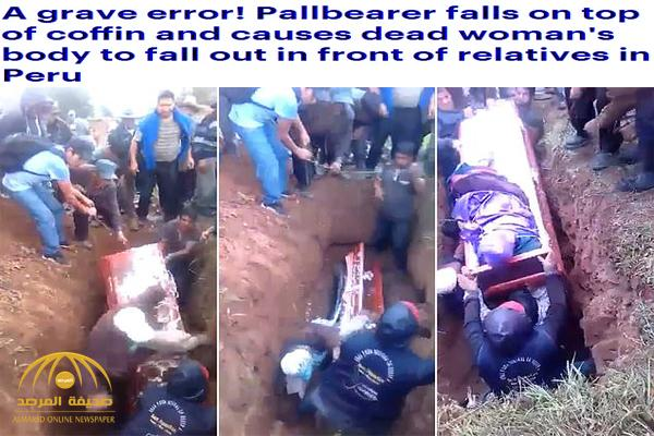 """شاهد .. ماذا حدث لهؤلاء المشيعين أثناء دفن جثمان امرأة في """"بيرو"""" !"""