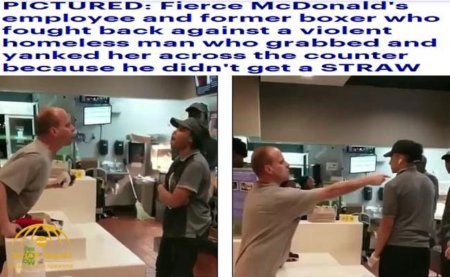 ترجمة حصرية .. شاهد ردة فعل موظفة بماكدونالدز بعد أن جذبها زبون من ملابسها