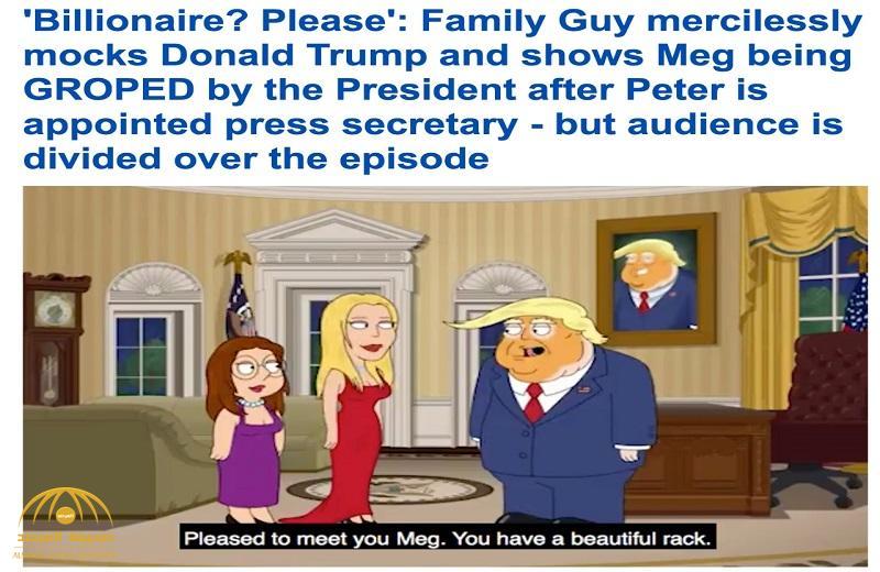 """بالفيديو .. شاهد : برنامج أمريكي يسخر من """"ترامب"""""""