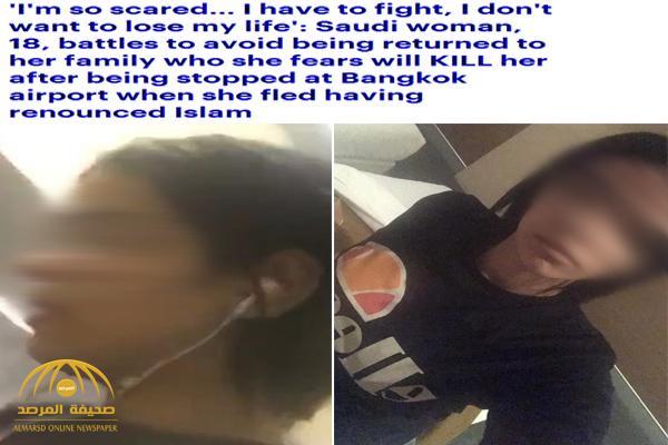 الديلي ميل تنشر تصريحات مثيرة للفتاة السعودية المقبوض عليها في تايلاند .. ومفاجأة صادمة حول سبب هروبها!