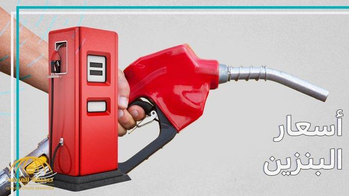 لماذا تتغير أسعار البنزين بشكل دوري؟