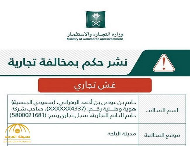 الباحة : التجارة تحذر من صاحب شركة لبيع إطارات السيارات منتهية الصلاحية وتشهر باسمه وتصدر 3 عقوبات بحقه!