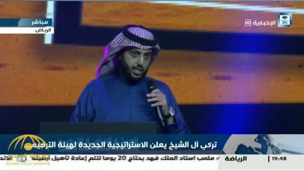 بالفيديو: تركي آل الشيخ يطلق مسابقات بجوائز مليونية  ويكشف عن هدف الهيئة في الفترة القادمة