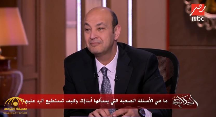 """شاهد.. عمرو أديب يربك ضيوف برنامجه بسؤال عن الصلاة: """"ليه الصبح ركعتين والمغرب 3″؟"""