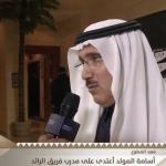 بالفيديو.. رئيس الرائد : أسامة المولد ضرب مدربنا بوكس في بطنه والموضوع وصل للشرطة !