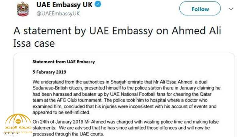 """سفارة الإمارات ترد على تقارير المشجع """"صاحب قميص منتخب قطر""""!"""
