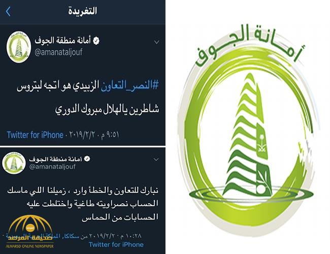 أول إجراء ضد موظف صاحب ميول نصراوية طاغية نشر تغريدة عبر حساب أمانة الجوف : شاطرين يالهلال!