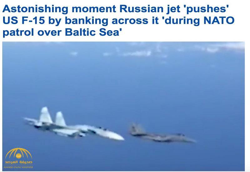 شاهد: مقاتلة روسية جريئة تجبر طائرة أمريكية على تغيير مسارها وتعرضها للخطر .. و البنتاغون يعلق !