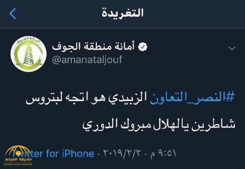 """بعدما نشرت على حسابها الرسمي """"شاطرين يالهلال"""" .. أمانة الجوف تبرر تغريدة أحد منسوبيها : زميلنا نصراويته طاغية!"""