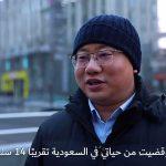"""مشتاق للسعودية … بالفيديو : """"صيني"""" يتحدث بالعربية ويوجه رسالة للأمير محمد بن سلمان"""