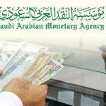 إلغاء ترخيص مؤسسة خالد سالم صالح عبدالعزيز للصرافة .. ومؤسسة النقد تكشف السبب