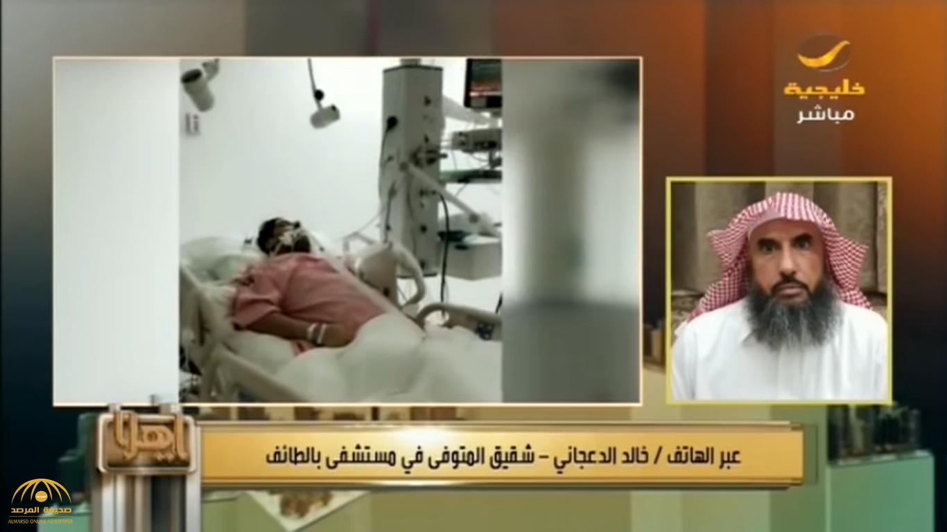 دخل المستشفى لعلاج أخته وخرج جُثة..تفاصيل جديدة حول وفاة مواطن داخل مستشفى بالطائف -فيديو