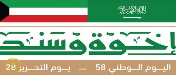 """إطلاق الهوية الإعلامية الموحدة """"إخوة وسند"""" لليوم الوطني الكويتي الـ58"""
