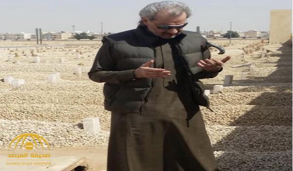 """شاهد.. """"الوليد وشقيقه خالد بن طلال"""" داخل مقبرة.. والأميرة """"ريما"""" تغرد !"""