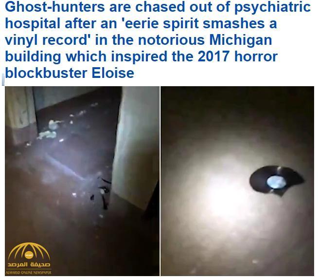 شاهد: فريق أمريكي يحاول مطاردة أشباح داخل مستشفى مهجور .. وعند دخولهم المبنى كانت المفاجأة!